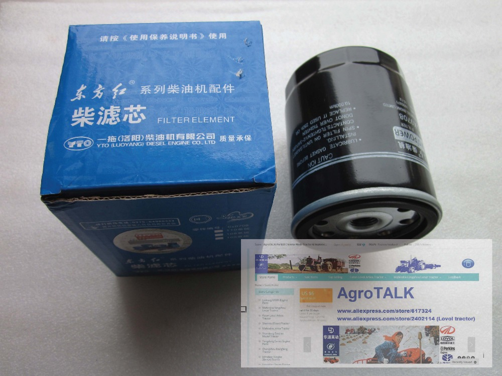 Yituo tractor parts, the oil filter J0708 used tractor parts
