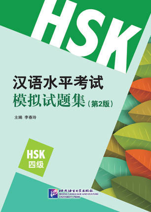 The simulation test set of the new Chinese Proficiency Test (HSK Level 4) leve6 hsk real test collection of new chinese proficiency with a cd enclosed chinese edition chinese paperback