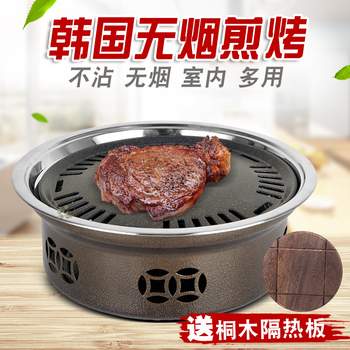 Korean round barbecue stove indoor commercial charcoal stainless steel BBQ oven portable outdoor Japanese roast meat grill net