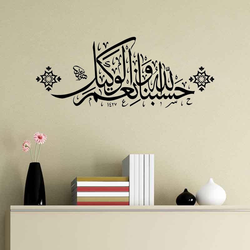Islamic Art Islamic Calligraphy ARABIC ART HA Removable