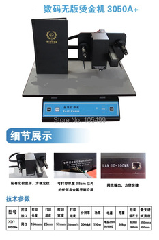 3050a digital gold foil printing machine price with CE, plateless free shipping to Saudi Arabia