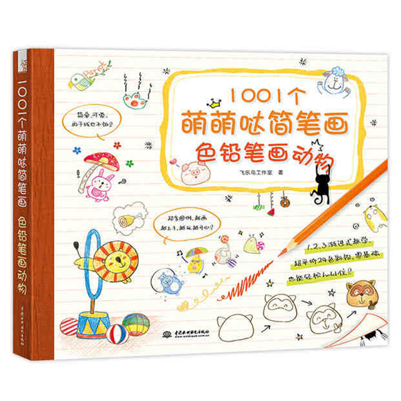 Adult Pencil Book Simple Line-drawing By Feile Bird Studios-1001 Cute Stick Figure Painting: Draw Animals With Colored Pencils