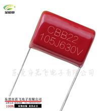 200 PCS/lot CBB capacitor 630V105 P=20mm CBB22 105J 630V 1UF