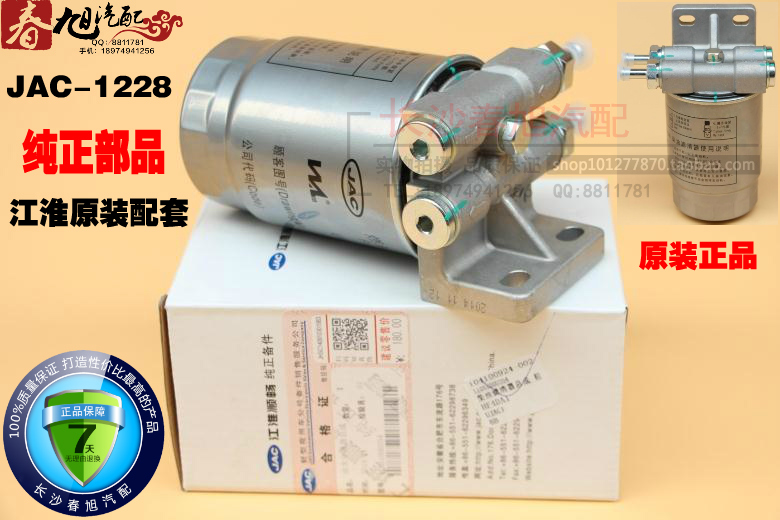 fuel Diesel oil water separator assembly for JAC-1228 UW0035-C 1105100D354 fuel diesel oil water separator assembly for cxy0810b2