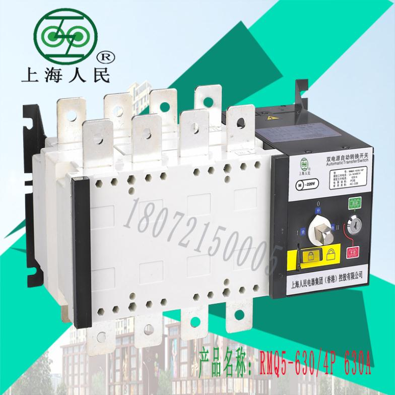 Factory outlets in Shanghai people's isolation-double power automatic transfer switch RMQ5-630/4P 630A водяной полотенцесушитель терминус фокстрот 32х60