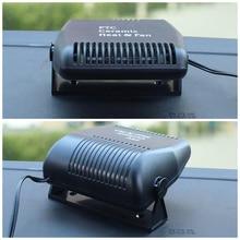 12 В 150 Вт портативный автомобильный нагревательный вентилятор керамический нагреватель дропшиппинг многофункциональный автоматический размораживатель лобового стекла