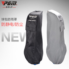 PGM Brand Golf Bags Rain Cover Anti-static Dust Cover for golf bag A4733