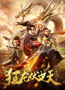 《狂龙伏妖》2018年中国大陆喜剧,动作,奇幻电影在线观看