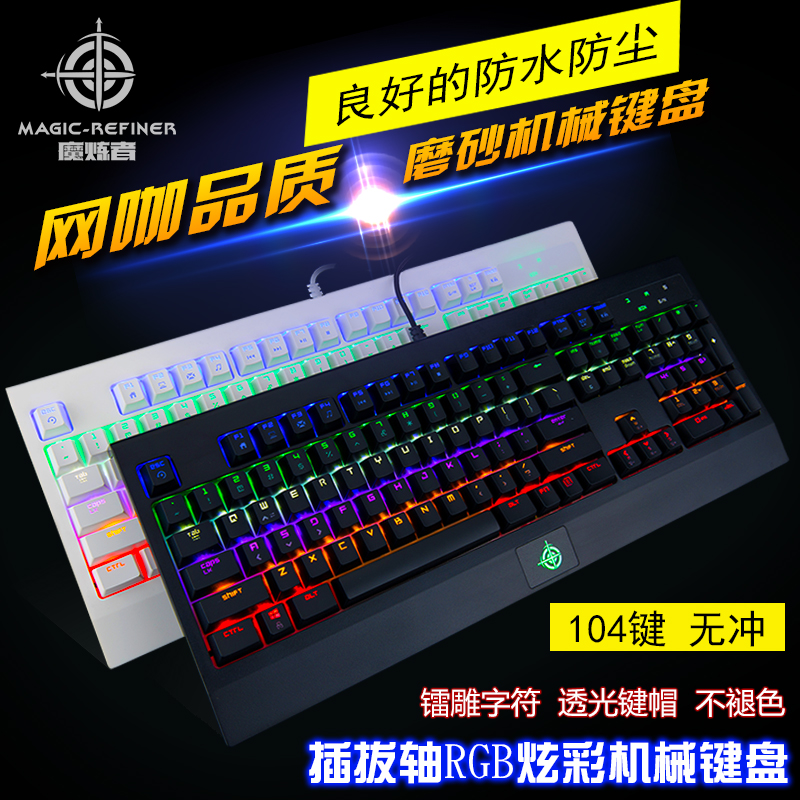 The wielder RGB mechanical gaming keyboard mechanical keyboard green axis 1503 axis game keyboard keyboard plug