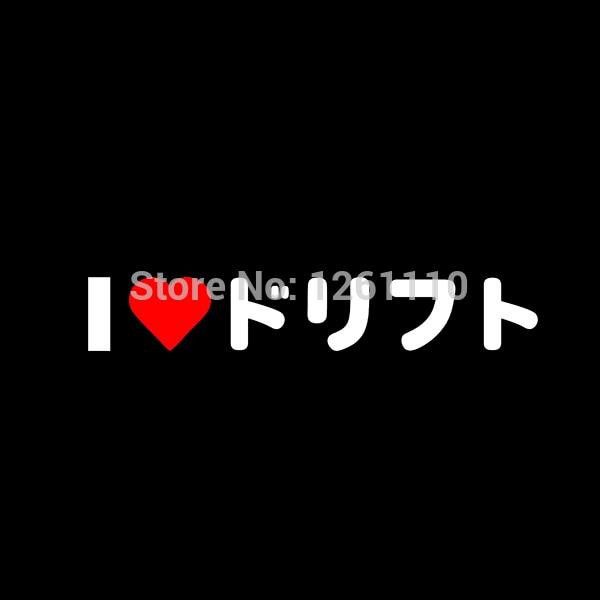 50 pcs lot i heart dorifuto drift japanese jdm reflective vinyl sticker decal car window bumper racing turbo euro 8 colors on aliexpress com alibaba group