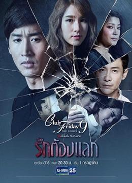 《爱需要交换》2017年泰国爱情,同性电视剧在线观看