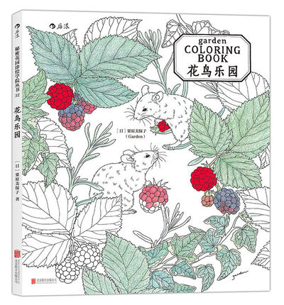 Garden Coloring Book Flower Bird Anti-stress Kill Time Antistress Coloring Drawing Art Books For Adults Kids Children