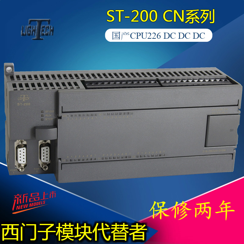 COMPATIBLE 100% : S7-200 CN CPU226 DC/DC/DC instead of SIMATIC S7-200 PLC 6es7277 0aa22 0xa0 6es7 277 0aa22 0xa0 compatible simatic s7 200 plc module fast shipping