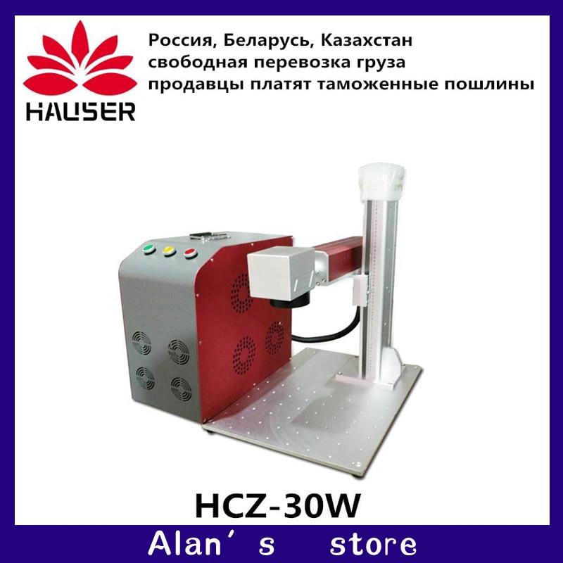 30 Вт разделенная волоконная лазерная маркировочная машина машинка для металлической маркировки лазерная гравировка машина табличка лазер...