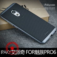 original IPAKY Brand silicon Case for meizu