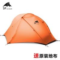 3F Piaoyun 1 15D Coated Silicon 3 Season Single Tent Ultralight Rainproof Wind Resistance With Footprint