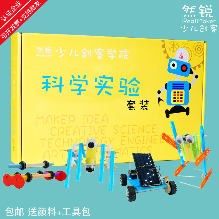 production Primary school kindergarten science experiment toys color box parent-child gift set 5-15 years old m&g stationery set primary school pupil intelligence box multifunctional kindergarten teaching aid prize