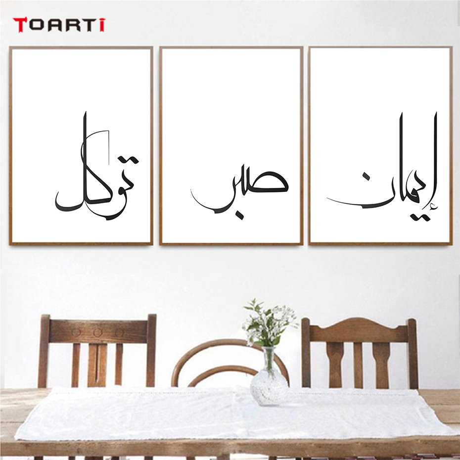 Black And White Minimalist Muslim Islamic Wall Art Painting Pictures Islamic Allah Canvas Modular Prints And Poster Home Decor
