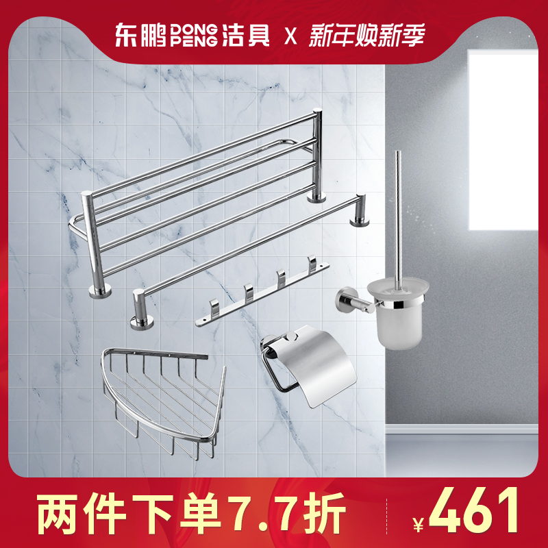 Hardware Hanger Folding Bath Towel Rack Towel Rack Sanitary Ware Hardware Hanger 6 Suits 7020