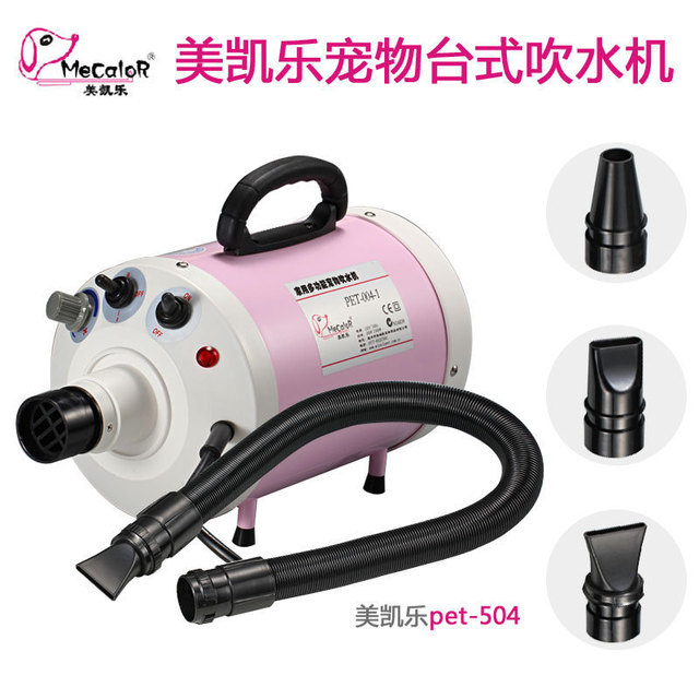 PET -504 300-2400W household multi-functional pet blowing machine dog hair dryer free shipping per dryer per dryer