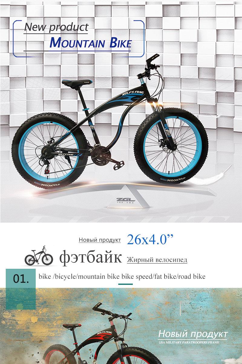 HTB1JWONaELrK1Rjy0Fjq6zYXFXad wolf's fang bicycle Mountain bike Fat Bike 21 speed road bikes Man Aluminum Alloy Front and Rear Mechanical Disc Brake