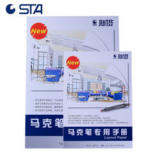 STA Marker Paper Pad Notebook For Markers Drawing Sketchpad For Sketching 30 Sheets A4 0000