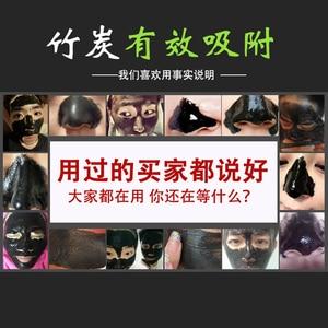 Image 4 - Бамбуковый уголь черный коллагеновая маска от черные точки на носу мертвой кожи для чистки угрей средство для сужения пор Уход за лицом 120 г