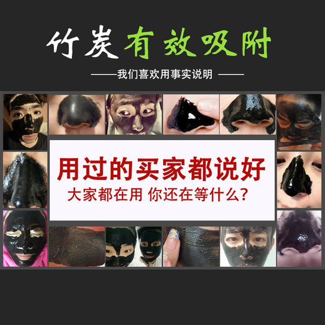Bamboo Charcoal Black Mask Peel Off Nose Blackhead Dead Skin Clean Blackhead Pores Shrink Face Care 120g 3