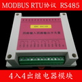 Free shipping   MODBUS RTU 4 in 4 out of control relay module RS485 switch input and output module PLC