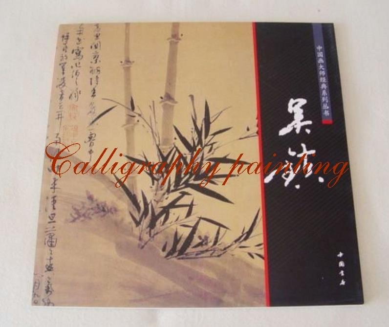 Chinese Brush Ink Painting Sumi-e Wu zhen Landscape Book Bamboo Calligraphy chinese brush ink art calligraphy painting sumi e zheng banqiao bamboo xieyi book