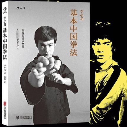 Bruce Lee Basic Chinese Boxing Skill Book Learning Philosophy Art Of Self-defense Chinese Kung Fu Wushu Book