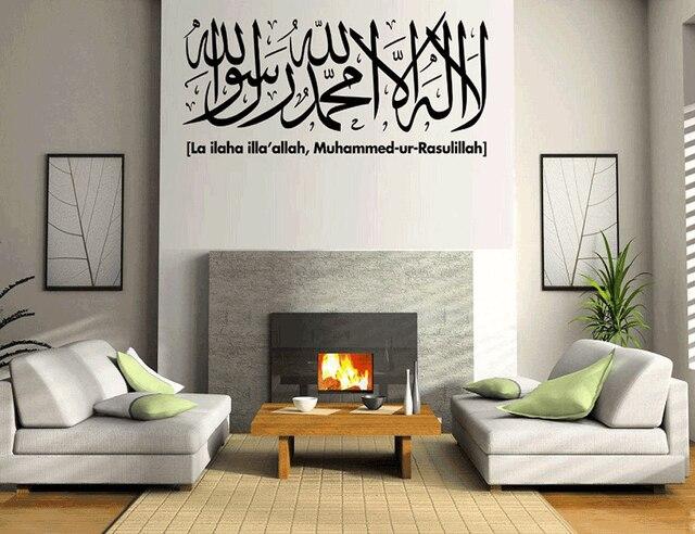 Pegatina para la pared islámica de vinilo para el hogar Decoración de pared pegatinas de papel pintado extraíble, musulmán, Alah, árabe, 2 ms14