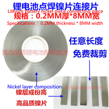 Nickel sheet battery connecting piece 18650 nickel plated steel with 0.2 thick *8mm wide