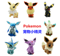 Anime Pokemon EEVEE Standing Plush Toys Soft Stuffed Animal Dolls Cartoon Collection Brinquedos Peluche Pokemon Children Gift