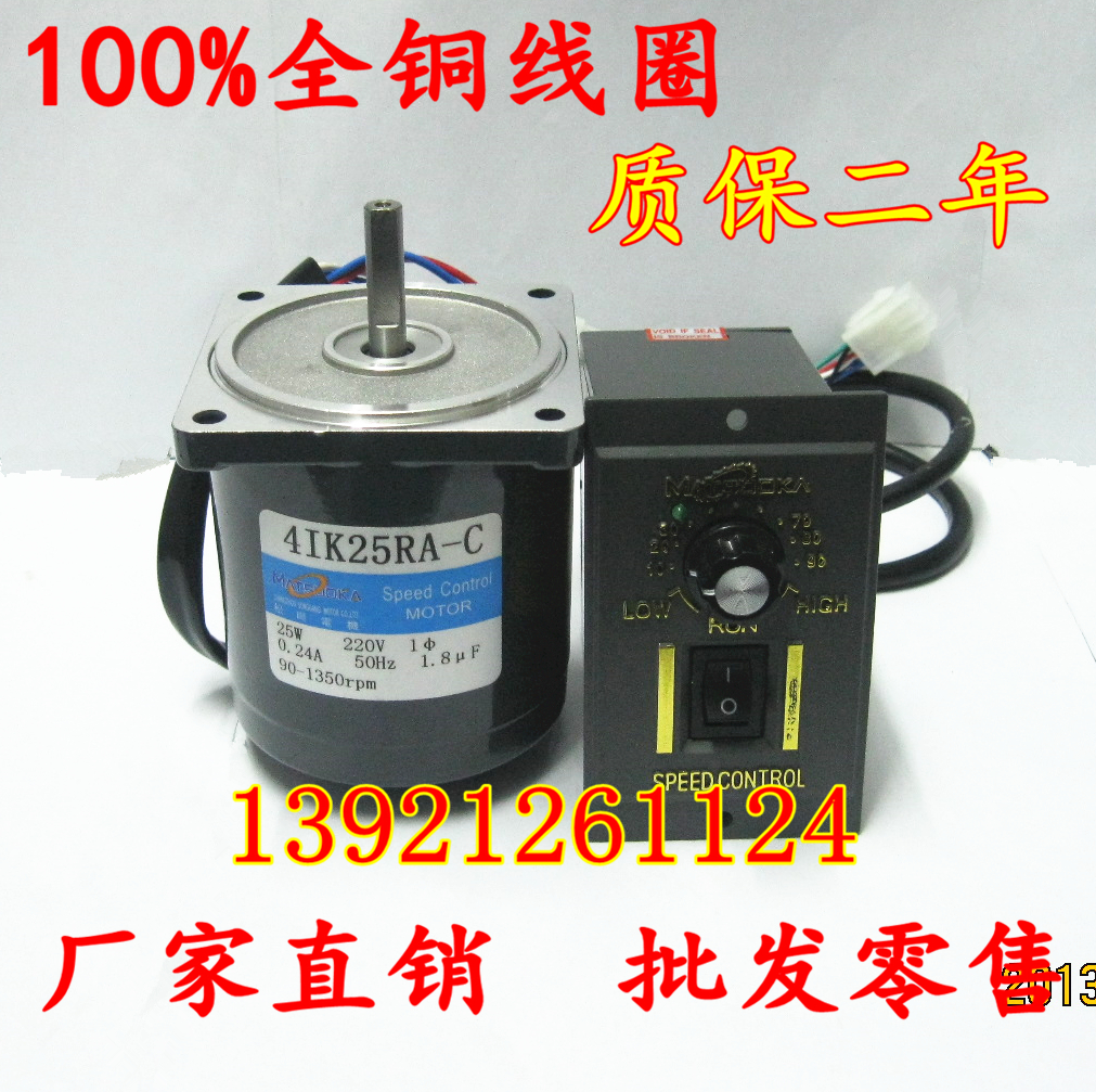 220V380V / 25W speed motor / motor AC stepless speed control / 0 ~ 1250 rpm / with governor / Songgang