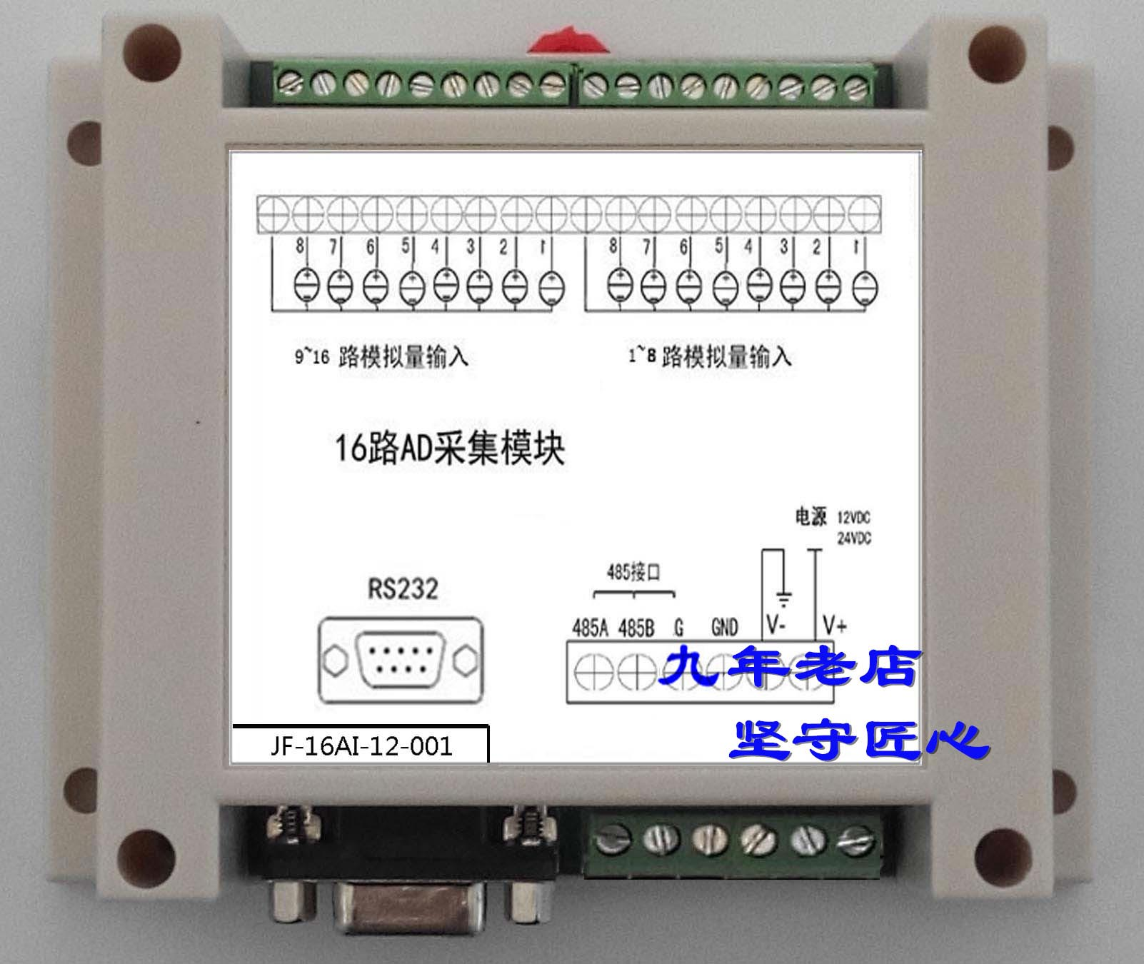 16 channel analog data acquisition module 16AD selection relay MODBUS-RTU support configuration