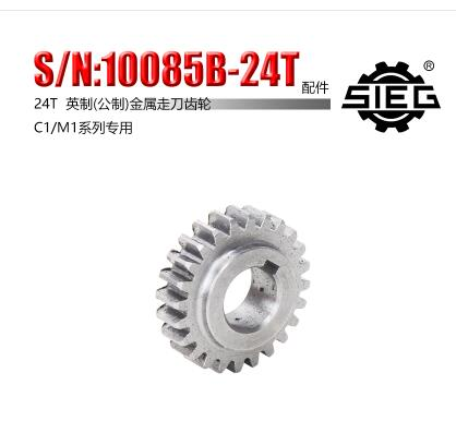 Free shipping 1pc 24T SIEG: S / N: 10085B Take the knife gears milling machines C1 M1 metal gear mini lathe gears Metal small metal lathe turret mini diy small homemade mini sieg s n c2 112 lathe turret toolholder