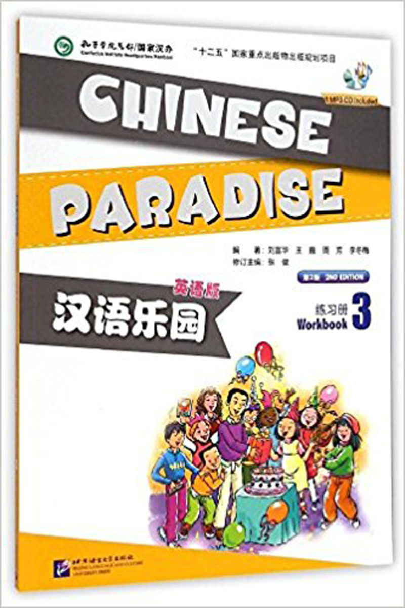 Chinese Paradise workbook 3 :The Fun Way to Learn Chinese with CD ( edition 2 ) English version learning Chinese Mandarin image