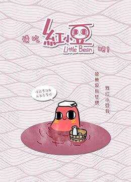 《请吃红小豆吧!》2018年中国大陆喜剧,动画,奇幻动漫在线观看
