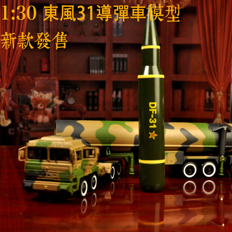 Parade, Chariot Model, Military Gifts, 1:30, Dongfeng 31, Intercontinental Ballistic Missile, Launch Vehicle, Alloy Model knl hobby voyager model pe35866 modern us military mim 104c patriot 1 launch platform basic transformation pieces