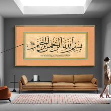 Large Islamic Wall Art Posters Canvas Paintings Vintage Calligraphy Decorative Prints Living Room Home Decor