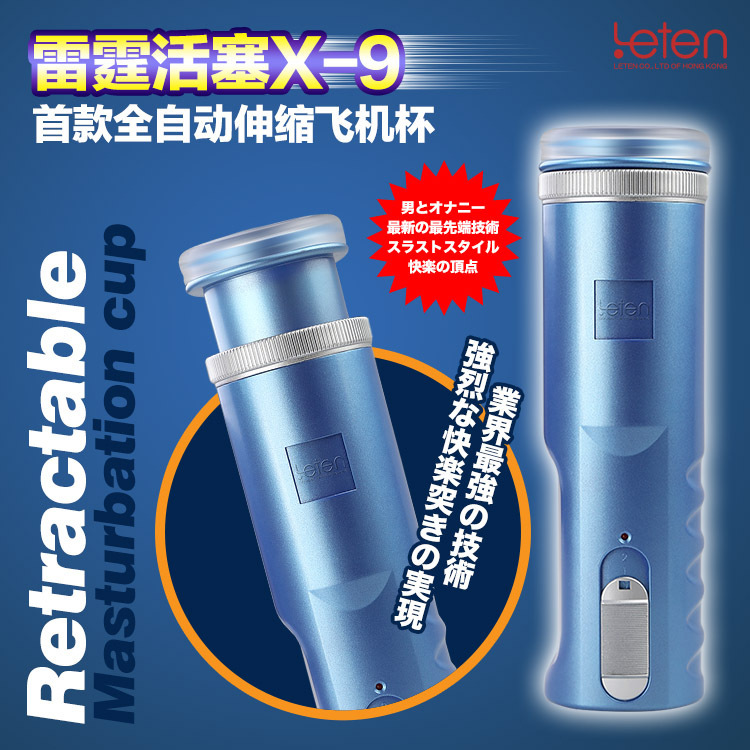 Leten Piston Automatic Retractable Thrusting Piston Masturbation Cup Male Masturbator Sex Toys for Men leten piston retractable thrusting sex toys for men electric male masturbator masturbation automatic sex machine for men 64