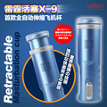 Leten Piston Automatic Retractable Thrusting Piston Masturbation Cup Male Masturbator Sex Toys for Men