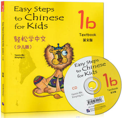 Easy Chinese for children tutorial - Easy Step to Chinese for Kids ( 1b ) Textbook books in English for Children Chinese Language Beginner to Study Chinese Age 6-10