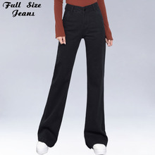ผู้หญิงยาวพิเศษ Plus ขนาดเอวสูงหลวมขากว้างสีดำยาวกางเกงยีนส์ 3Xl