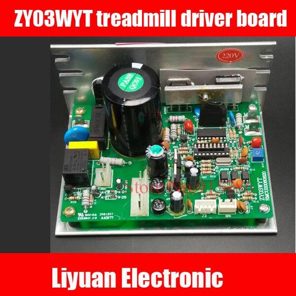 1pcs ZY03WYT treadmill driver board running electrical circuit board Universal treadmill board power board