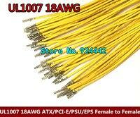 500 шт./лот ul1007 18awg atx/pci e/psu/EPS женский/мужской, мужчинами обжимной вывод Шпильки Провода желтый/Черный цвет; 40 см