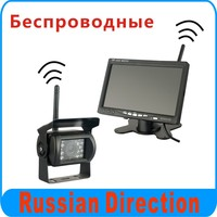 Free Shipping Russia Hot Sale 7 Inch TFT LCD Monitor Wireless Car Rear View System With