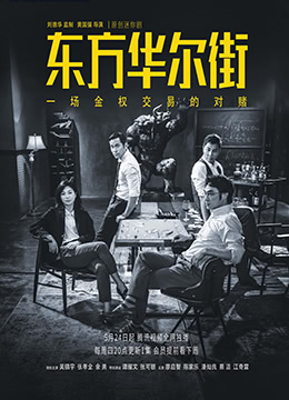《东方华尔街[粤语版]》2018年中国大陆,香港剧情电视剧在线观看