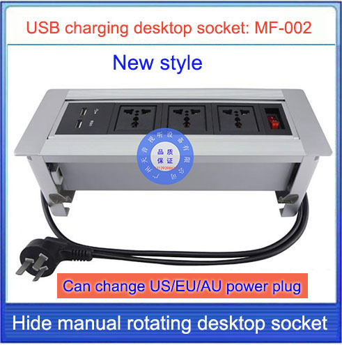 Desktop socket /hidden manual rotation / multimedia USB charging desktop socket /Can choose function module EU/US/AU/Plug/MF-002